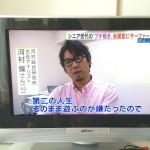 テレビ朝日の全国ネットに、河村操(かわむらみさお)さんが登場!河村操さんってだれ?