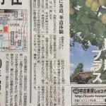 今朝の京都新聞朝刊に、ことぶらの取組が取り上げられました!