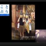 ユーストリームことぶらチャンネル!を放送しました。