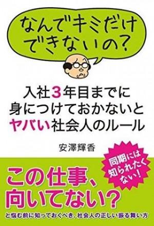 安澤さんの本 (1)