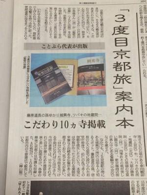 京都新聞 (2)