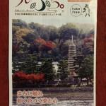 京都府南部の情報誌「うじぶら」にイベント掲載!執筆も担当させて頂きました!
