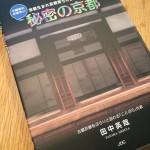 京都生まれ京都育ちの京都人が教える「3回目に行きたい秘密の京都」