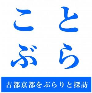 ことぶらロゴ(大)のコピー