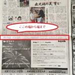 読売新聞の朝刊で、ことぶらツアーが紹介されました!