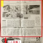 1月3日の山陽新聞朝刊で、ことぶらが大きく紹介されました!