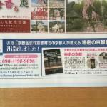 京都府南部のコミニティー誌「うじぶら春号」に京都本「秘密の京都」が掲載されました!