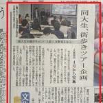 京都新聞朝刊に大きく取り上げられました!京都本「秘密の京都」の増刷も決定!