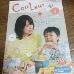 ママ達に役立つ情報誌「クルール」京都版4月号に掲載!&新チラシが完成しました!