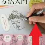 仏像ガイドの政田マリさん監修の本が出版!なぞるだけで心が癒される写仏入門!