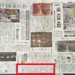 京都新聞朝刊で、同志社大学学生さんが作ったツアーが紹介されました!