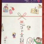 東京でセミナー講師します!東京在住の漫画家さんが恋愛成就の京都本を!