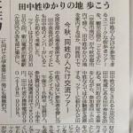 京都新聞朝刊に田中さん限定企画の記事が紹介されました!しかも経済面に!