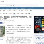 京都で「田中さん」限定企画!ヤフーニュース・烏丸経済新聞に掲載されました!