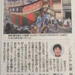 京都新聞朝刊の祇園祭特集で、田中おすすめの祇園祭スポットが記事になりました!