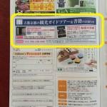 京都府南部のコミュニティ誌「うじぶら」で明智光秀ガイドの告知が紹介されました!