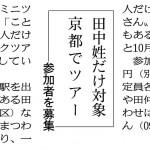 山陽新聞朝刊で田中さん限定企画が紹介されました!祇園祭ツアーも間もなく開催!