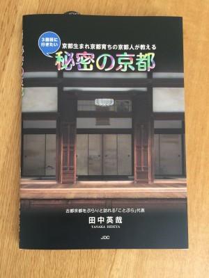 秘密の京都gazou