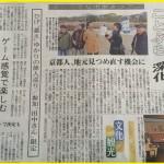 京都新聞朝刊に、ことぶらの取組が大きく掲載されました!