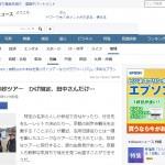 京都観光ことぶらにマスコットキャラ誕生!四条烏丸に出現!他ヤフーニュースやラジオゲスト出演情報など