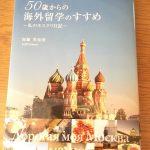 たった2,000円でロシア旅行?50歳からの海外留学のすすめ!私のモスクワ日記