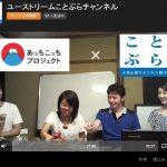 ことぶらチャンネル放送!京都検定クイズと観光ワンポイント英語を紹介する番組!