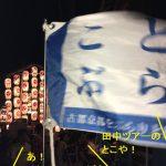 祇園祭後祭ガイドツアーダイジェスト!7月20日から7月23日のレポート