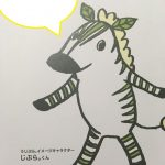 京都府南部のコミニティー誌「うじぶら」にツアー情報掲載!