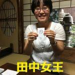 田中さんしか参加出来ない田中ツアーを開催しました!