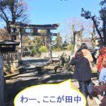 田中さん限定ツアー開催しました!潜伏するニセ田中は誰だ!?