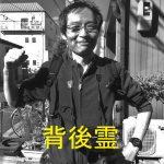 京都ルーレットツアーに背後霊が!恐怖の心霊現象ツアー